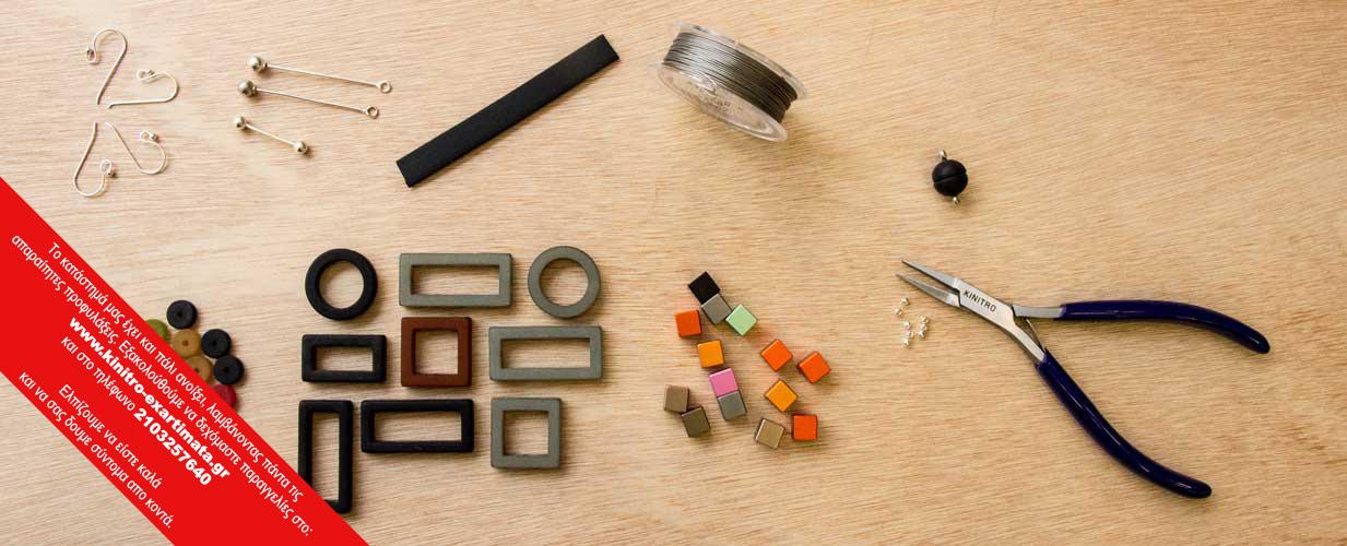 Sstayath60e_2 kinitro κίνητρο κινητρο κινιτρο εξαρτήματα κοσμημάτων υλικά για κοσμήματα εξαρτηματα κοσμηματων υλικα για κοσμηματα
